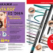 страница 212-213 каталога Avon 11 2018