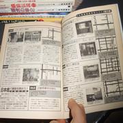 un bouquin d'arcade japonais de 1996 DSCN9479
