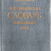 Inzhevatov_I_K_slovar_oblzhk.jpg