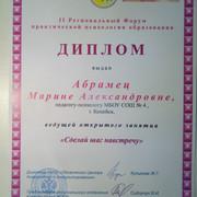 IMG_20170113_185227