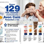 страница 158-159 каталога Avon 11 2018