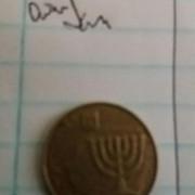 Otra moneda de Israel a identificar B2