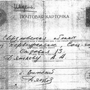 Igor-Dyatlov-last-post-card-front