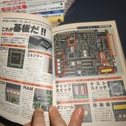 un bouquin d'arcade japonais de 1996 DSCN9483