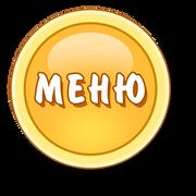menubutton_ru