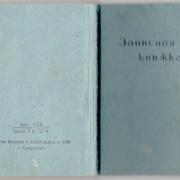 Zina-Kolmogorova-diary-01