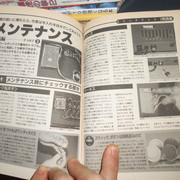 un bouquin d'arcade japonais de 1996 DSCN9481