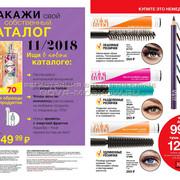 страница 218-219 каталога Avon 10 2018