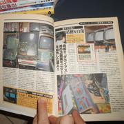 un bouquin d'arcade japonais de 1996 DSCN9484